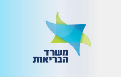 logo_ministryofhealth150x150