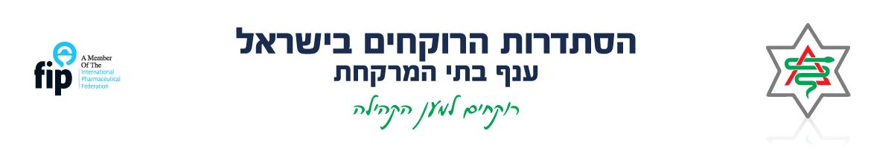 הסתדרות הרוקחים בישראל