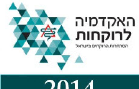 האקדמיה לרוקחות לשנת 2014 – מפגש 2