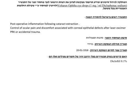 הודעה מחברת נוברטיס: הודעה על הפסקת שיווק זמנית של התכשיר Ophtha Voltaren