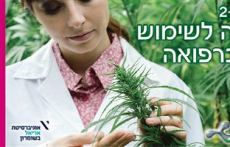 הנכם מוזמנים לכנס השנתי ה-2: מדיקליזציה לשימוש בקנאביס ברפואה