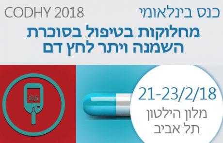 הזמנה לכנס CODHY 2018 בנושא מחלוקות בטיפול בסוכרת, השמנה ויתר לחץ דם, 21-23 בפברואר, 2018