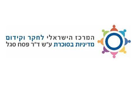 קורס מחנכי סוכרת של המרכז הישראלי לחקר וקידום מדיניות בסוכרת