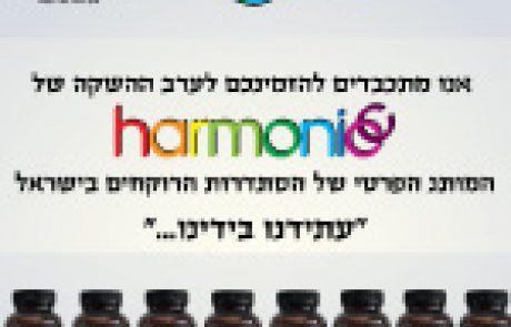הזמנה לערב השקה של harmonic – המותג הפרטי של הסתדרות הרוקחים בישראל