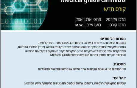 קנביס רפואי – קורס חדש במרכז האקדמי ללימודי המשך ברפואה, אוניברסיטת תל אביב
