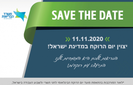 Save the Date   יום הרוקח 2020   11.11.20