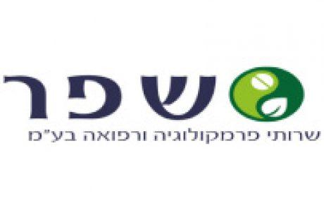 """קורס יסודות הרוקחות הטבעית – בחירה מושכלת של תוספי תזונה בחיפה ות""""א"""